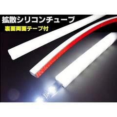 送料無料!LEDテープライト専用/拡散シリコンチューブカバー/1M