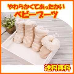 ベビーブーツ 新生児〜12ヶ月 室内履き 赤ちゃん ルームシューズ