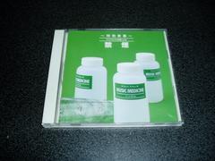 CD「特効音薬/サブリミナル効果による禁煙」