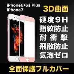送料無料iPhone6/6s/7 強化ガラスフィルム 全面フルカバー
