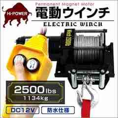 新品★電動ウインチ12v 2500LBS(1134kg) DC12V-k
