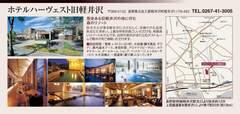 即決最新★ホテルハーヴェスト旧軽井沢,豪華食事付11500円宿泊券
