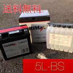 バイクバッテリー 5L-BS OPTIMAX(オプティマックス) 液別