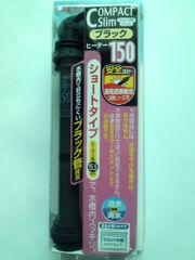 ☆GEXヒーター150w(未使用品)☆60�p水槽以下!ブラック管