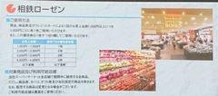 相鉄ローゼン株主優待割引券×15枚