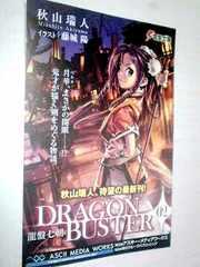 『DRAGON BUSTER 02』のカード