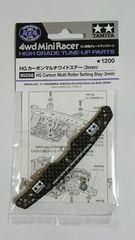 TAMIYAミニ四駆グレードアップパーツ!HGカーボンマルチワイドステー(3�o)