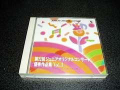 CD「第22回ジュニアオリジナルコンサート優秀作品集Vol.1」2枚組