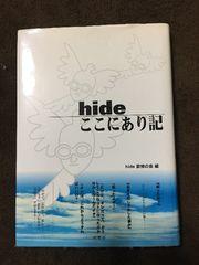 hide ここにあり記 ヒデ エックスジャパン X JAPAN