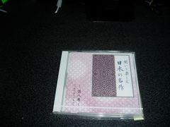 朗読CD「聞いて楽しむ日本の名作8/恩讐の彼方に友情小僧の神様」