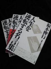 福本伸行 人生を逆転する名言集 本 BOOK ブック 2 F 3冊セット