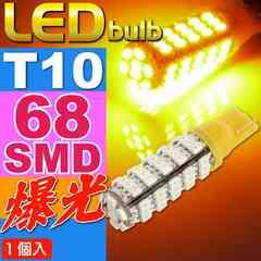 T10 LEDバルブ68連アンバー1個 SMDウェッジ球 as44