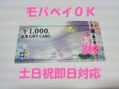 ☆モバペイOK!☆新柄JCBギフトカード8000円分☆柔軟対応☆