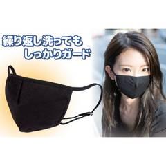 新品■おしゃれな黒マスク ブラックマスク 洗える