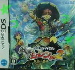 Nintendo DSソフト 風来のシレンDS2 中古 SEGA