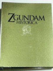 ZGUNDAM HISTORICA専用ゴールドバインダー+00〜06巻セット■黄金百式カラー