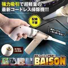 バイソン コードレス 掃除機 ハンディクリーナー 掃除機 電池式