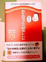 おかめちゃん納豆のレシピ75品