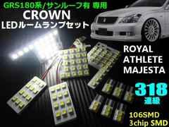 トヨタ-18#系クラウン・サンルーフ仕様車専用/LEDルームランプ