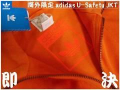 fan必見 超限定 adidas U-Safety オレンジ JKT US M
