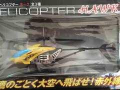 新品 赤外線ヘリコプターイエロー