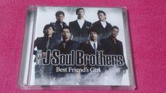 三代目JSB Best Friend's Girl CD+DVD
