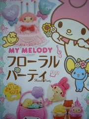 リーメント サンリオ MY MELODY フローラルパーティ�A