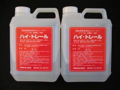 ▼�D特殊洗剤 ハイトレール 2L