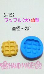 スイーツデコ型◆ワッフル(大)◆ブルーミックス・レジン・粘土