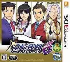 新品/3DS 逆転裁判6 送料込み