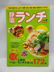 1706 静岡ランチBOOK vol.3