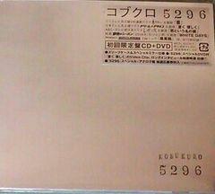 コブクロ★5296(初回限定盤)