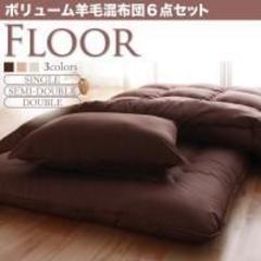 新品★ボリューム布団6点セット/セミダブル/ブラウン
