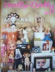 Dolly*Dolly ドーリィ*ドーリィ Vol.17 ユノア ブライス