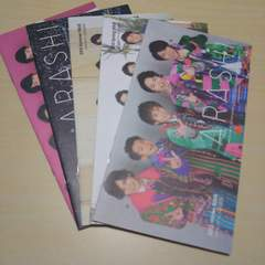 [嵐会報] 5冊 200円〜 NO*59〜63