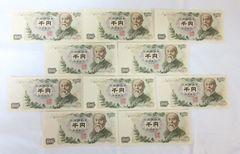 紙幣 伊藤博文 千円札10枚
