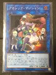 遊戯王 日本版 アカシック・マジシャン(スーパー、美品) CIBR