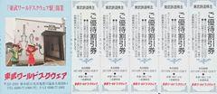 〈最新〉東武ワールドスクウェア株主優待割引券×5名様分
