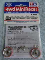 特別 限定 19mmプラリング付アルミベアリングローラー(レッド)