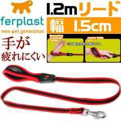 持ち手が疲れにくいリード赤色 全長1.2m幅1.5cm G15/120 Fa210