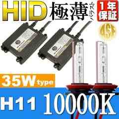 ASE HIDキットH11 35W10000K1年保証 極薄型バラスト as900710K