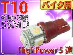バイク用T10 LEDバルブ5連砲弾型ピンク1個 3Chip5SMD as330