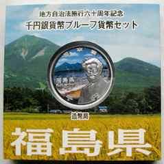 ◆地方自治法施行60周年記念千円銀貨 福島県Aセット