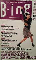 菊川怜【B‐ing】2002年2月27日号