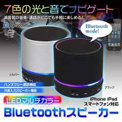 LE D ライト レインボー スピーカー Bluetooth