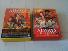 2作品 ALWAYS  続・三丁目の夕日 豪華版 [DVD]