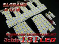 ルームランプ・ナンバー灯セット エルグランドE52 131SMDLED