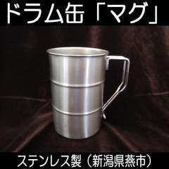 【送料無料】ドラム缶マグカップ ステンレス製/日本製