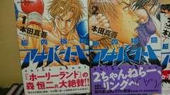 脳内格闘アキバシュート 全4巻 完結全巻セット/オタク格闘技キックボクシング漫画