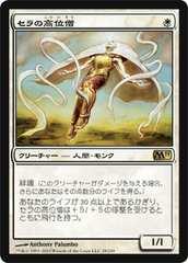 ●MTG M11 セラの高位僧/Serra Ascendant 日本語 1枚●